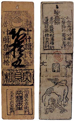 japan-hansatsu-1666.jpg